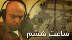 ساعت ششم؛ از «رسانه ملی» تا «ابزار حکومتی»