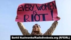 Ілюстрацыйнае фота. Марш фэміністак у Кіеве, 8 сакавіка 2017 году