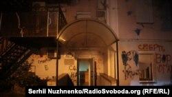 Здание «офиса Медведчука» после нападения. Киев, 14 октября 2018 года
