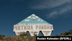 Въезд в Чаткальский район.