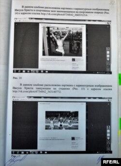 Виктор Ночевнов: лист дела