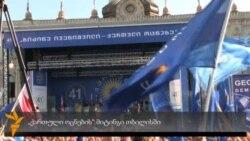 """""""ქართული ოცნების"""" მიტინგი თბილისში"""
