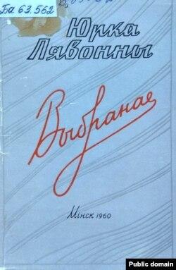 Вокладка кнігі Юркі Лявоннага «Выбранае». Менск, 1960
