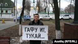 Рамил Хөсәенов пикетта