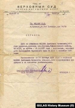 Справка о реабилитации Джабраила Медова (отца Якуба). 1961 год
