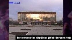 Палац молоді «Юність» у Донецьку до війни