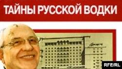 Александр Никишин «Водка & Горбачев», серия «Тайны русской водки», «Вся Россия», М. 2007 год