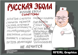 Русская Эбола - карикатру www.currenttime.tv