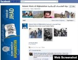 Скрин-шот странички экстремистской группировки «Исламское государство Афганистана» в сети Facebook.
