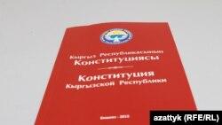 Кыргызстан Конституциясы.