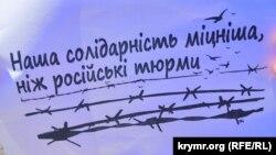 Акция «Письма из-за решетки» во Львове, 22 сентября 2019 года