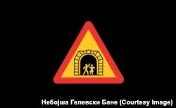 #новоМКзнаме #чочек #тунел, Небојша Гелевески-Бане