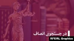 خبر ها و گزارشها، در جستجوی انصاف و در جستجوی گمشدهگان