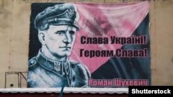 Плакат на честь УПА і командира Романа Шухевича, Дрогобич, 2018 рік