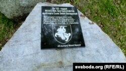 Памятны знак Багдановічу