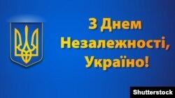 """""""С Днем Независимости, Украина!"""" – плакат, Украина"""