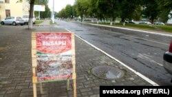 Выстаўлены плякат на бязьлюднай вуліцы