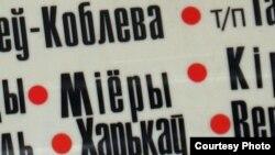Фрагмэнт шыльды на Ўсходнім аўтавакзале ў Менску.