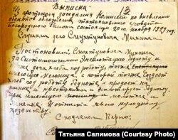 Пратакол паседжаньня тацьянаўскага сельсавету. Западна-Сыбірскі край. 1929 год