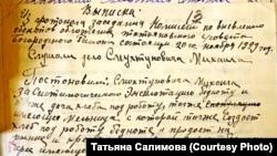 Протокол заседания татьяновского сельсовета. Западно-Сибирский край. 1929 г.