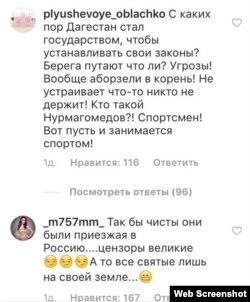 Реакция поклонников Жидкова на скандал в Дагестане