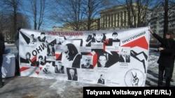 Митинг в поддержку политических заключенных в Санкт-Петербурге