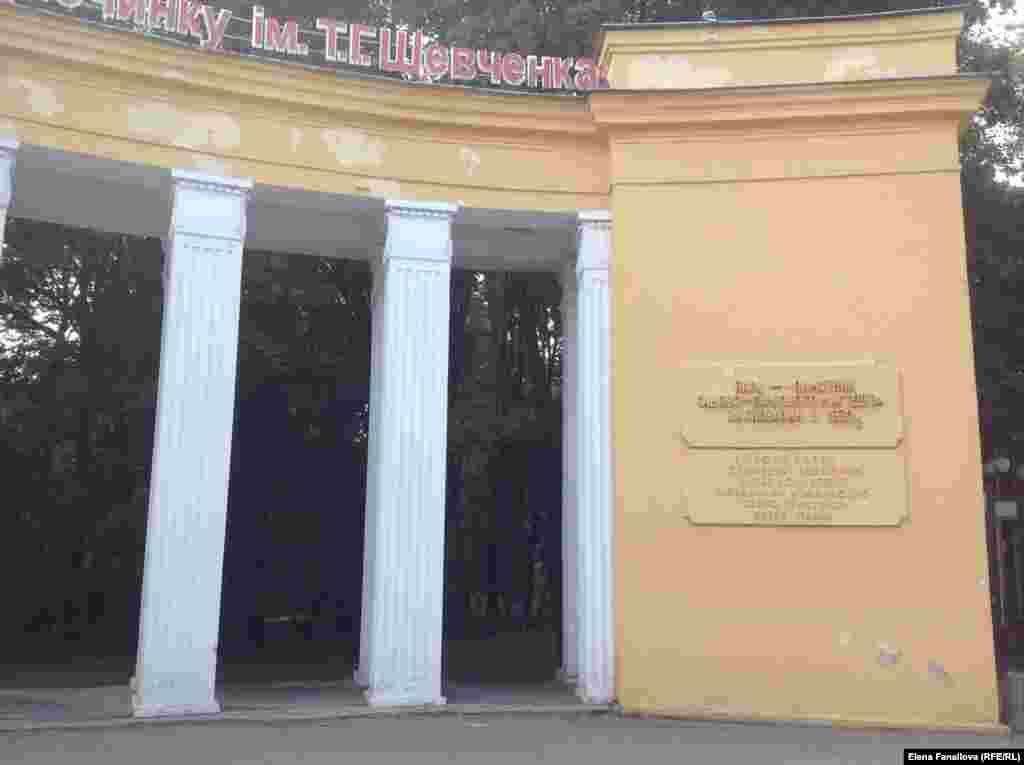 Вход в Народный парк