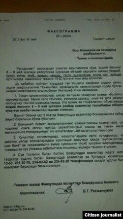 Тошкент шаҳар Фавқулодда вазиятлар бошқармаси раҳбарининг 6 май кунги факсограммаси.