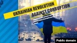 Українська революція ще не змогла здолати корупцію, вважають у Transparency International