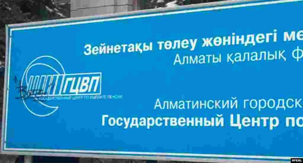 Казахстан. 28 февраля – 4 марта 2011 года. #17