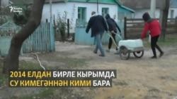 Кырым халкы сусызлыктан интегә