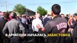 Забастовка в Армении. Начало