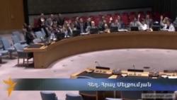 Ռուսաստանը ՄԱԿ-ում վետո դրեց Սրեբրենիցայի կոտորածը ցեղասպանություն որակող բանաձևի վրա