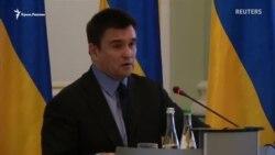 Климкин настаивает на «настоящем международном контроле» в Керченском проливе (видео)