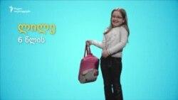 სკოლისკენ - მძიმე ჩანთებით