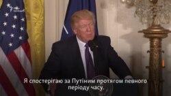 Трамп: «Порозумітися з Путіним було б фантастично... Але може статись протилежне» (відео)