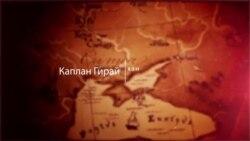 Відеоблог «Tugra»: Каплан Гірай хан