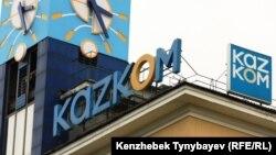 Kazkom банктің Алматыдағы жарнамасы. (Көрнекі сурет)