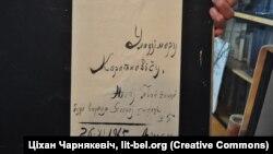 Адварот — з каліграфіяй Зянона Пазьняка: «Уладзімеру Караткевічу. Няхай Тваё жыццё будзе вартым Ягонай смерці. З.П. 26.ХІ.65. Мінск»