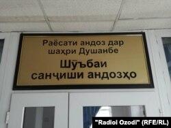 Оҷонсии фасод чанде қабл як корманди раёсати андоз дар шаҳри Душанберо боздошт кард.