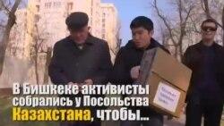 Трусы Бакиеву через посольство Казахстана