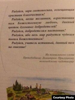 """Фрагмент раздела """"Соловки"""" в учебнике """"Истоки"""" для 5-го класса"""