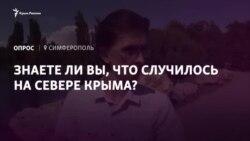 «Все-таки Армянск – не Чернобыль»: что крымчане знают о выбросах на севере Крыма (видео)