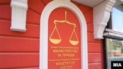 Архивска фотографија- Министерство за правда