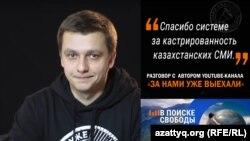 Дмитрий Дубовицкий, автор и создатель канала «За нами уже выехали».