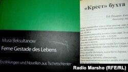 Германи -- Нохчийн яздархочун Бексултанов Мусан дийцарийн шолгIа жайна арахецна немцойн маттахь Австрехь, 28ГIа12