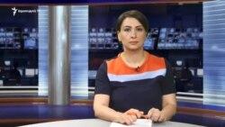 «Ազատություն» TV-ի լրատվական կենտրոն, 16-ը հունիսի, 2017թ