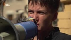 Савченко й активісти під АП вимагають звільнення полонених (відео)