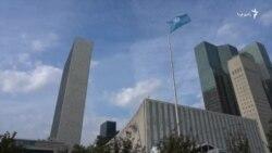 نخستین روز از مجمع عمومی سازمان ملل