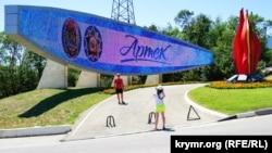 «Артек», Крим